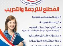 المطلع للترجمه والتدريب والهجرة