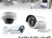 كاميرات مراقبة للشركات والمنازل
