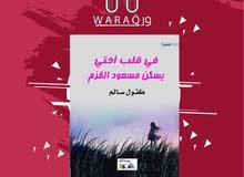 كتاب جديد ( في قلب اختي يسكن مسعود القزم )