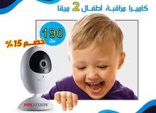 هيكفيجن كاميرا مراقبة أطفال 2 ميقا من شركة سور التكنولوجيا