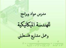 مدرس مواد وبرامج للهندسة الميكانيكية وعمل مشاريع فلسطيني