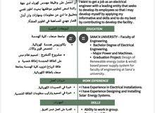بحث عن عمل مهندس كهرباء أو مهندس مبيعات في مجال الطاقة الشمسية