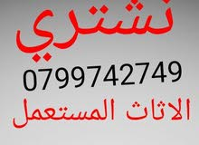 Bedrooms - Beds Used for sale in Amman