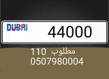 للبيع رقم دبي 44000
