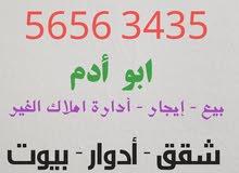 شقه في صباح الاحمد السكنيه