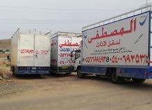 شركة نقل عفش.    شركة المصطفى لنقل الأثاث