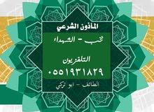 مأذون نخب الشهداء التلفزيون الطائف0551931829 ابو تركي