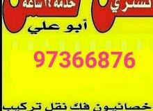 نقل جميع مناطق الكويت