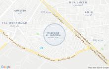 دار في بغداد الجديدة