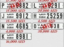 ارقام مميزه دبي