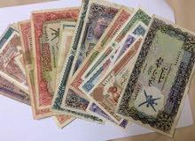 للبيع عملات عمانية قديمة بسعر الجملة