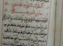 مجلد قديم ( مخطوطة )