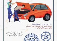 صيانة سيارات متنقلة