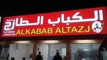 مطعم مشاوي  للبيع . barbque Resturant for sale