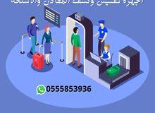 اسعار اجهزة تفتيش الحقائب بالرياض