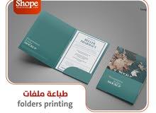metroshop folders printing  طباعة ملفات