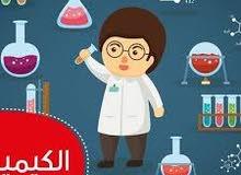 معلم كيمياء وعلوم Sciences &chemistry