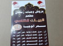 يعلن مطعم البيك الشامي عن توافر وجبات رمضان بأسعار تنافسيه