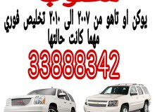2009 Chevrolet Tahoe for sale in Central Governorate