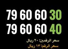 ارقام اوريدو مميزه للبيع تنسيق - ooredoo special number