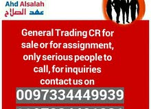 سجل  تجارة عامة للبيع أو للتنازل