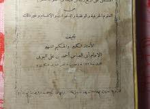 كتاب نادر سنة 1941للبيع