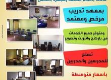 قاعات للتاجير للمدرسين والمدربين