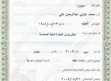 موظفى حجز تذاكر طيران ساكن بمنطقة المهبوله