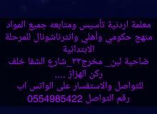 معلمه اردنية  ، دروس خصوصية ،  ب اسعار مناسبة للجميع