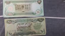 25 ريال عراقي قديم للبيع الورقتين ب 50 ريال