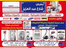 معرض شارع عبد العزيز الأجهزة الكهربائية والتكيفات