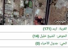 ارض للبيع خلف كازيه رمضان شارع بغداد