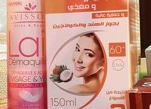 كريم مبيض و يحمي البشرة من الشمس +60 صناعة سورية