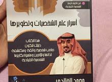 كتاب المستشار محمد الخالدي اسرار علم الشخصيات و تطويرها