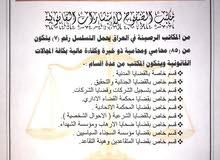 مكتب محاماة واستشارات قانونيه/ بدون مقدم اتعاب