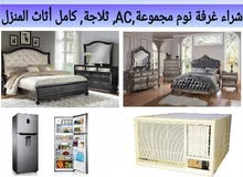 Buying,, Bed room set all furniture item for call... 66959040