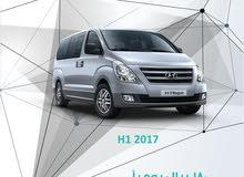 هيونداي H1 2017 للإيجار