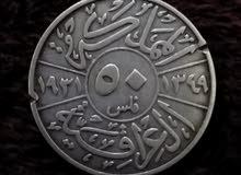 فضه العراق 1931