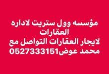 للايجار شقة سكنية منطقة الرياض (جنوب الشامخة )