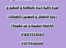 عاملة منزلية تريد العمل لدى اسرة طيبة (نظافة و رعاية اطفال ومسنين) 01126700074