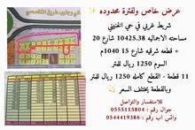 الرياض حي الخنيني