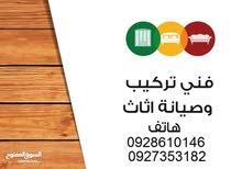 تركيب وفك وصيانة الاثاث 0928610146
