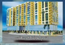 apartment for sale in Kafr El-Sheikh
