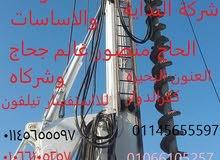 شركة البداية المقولات  الحاج منصور غانم حجاج و شركاه