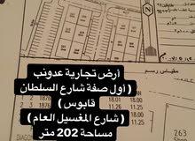 أرض تجارية عدونب ركنية اول صفة شارع المغسيل شارع السلطان قابوس