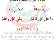 مفاجآت العمرة 1.بصك المصدق 2.معتمر مجانا في كل حجرة