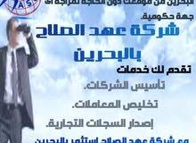 شركه عهد الصلاح بالبحرين لتخليص المعاملات وخدمات رجال الاعمال