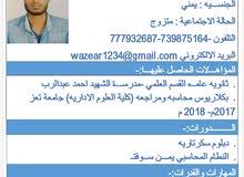 ابحث عن عمل شهاده  بكلاريوس محاسبه ومراجعه جامعة تعز