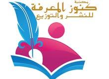 مكتبة كنوز المعرفة متخصصون في بيع ونشر وتوزيع الكتاب القانوني والجامعي