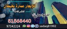 للإيجار عمارة بخيطان للشركات للتواصل 51568440